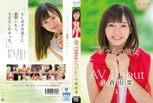 หนังโป๊ซับไทย STAR-854 Yuna Ogura อยากเป็นสาวเต็มตัว เอวีซับไทย