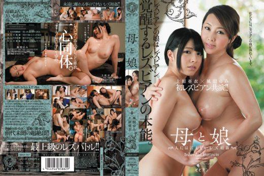 เอวีซับไทย BBAN-007 Ai Uehara & Yumi Kazama ศัตรูหัวใจสายใยฉิ่งฉับ
