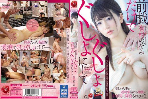 avซับไทย JUY-828 Nozomi Arimura ลุงนวดอย่างแจ่ม แคมหนูอย่างฟิน