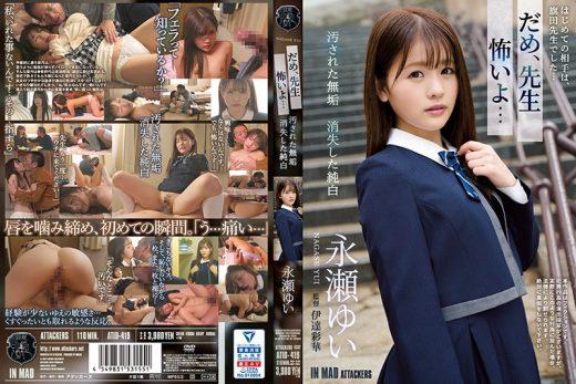 AV ซับไทย ATID-419 Yui Nagase สมการเวอร์จิ้นหมดสิ้นความเป็นครู