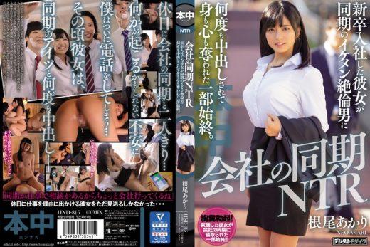 เอวีซับไทย HND-815 หรรมสังเคราะห์แสงขอแยงที่หัวหน้า Akari Neo