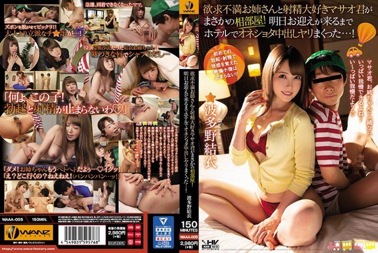 WAAA-005 ซับไทย Yui Hatano ขอเย็ดหีพี่สาวเพราะหนูเหงาหำ