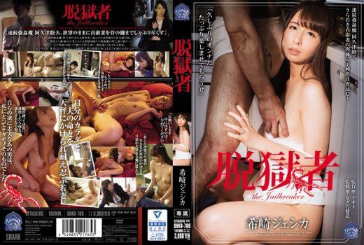 AV subthai SHKD-766 Jessica Kizaki เด้าไม่พักนักโทษแหกคุก