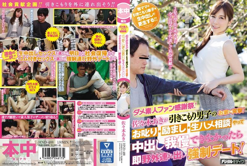 HND-488 ซับไทย Aki Sasaki โบนัสคืนกำไรได้ใจโอตาคุ